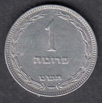 Israel 1 Prutah 1949 KM-9 ( AUnc ) Without pearl