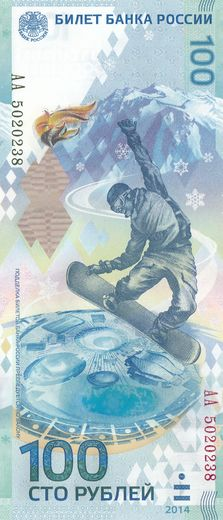 Russia 100 Roubles 2014 ( UNC )