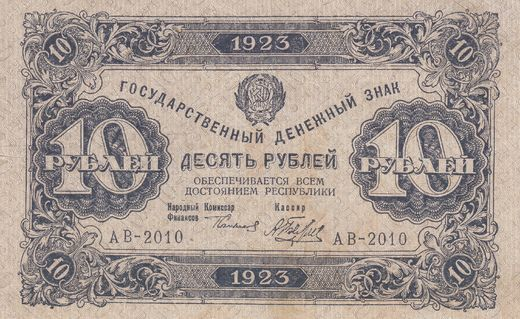 Russia 10 Roubles 1923 P-164a ( VF )