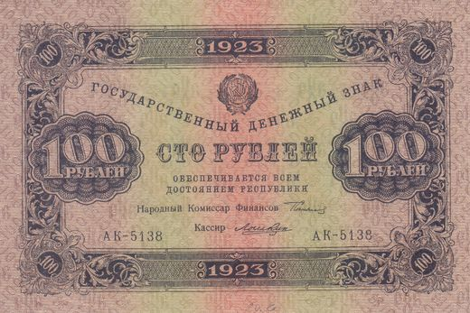 Russia 100 Roubles 1923 AK-5138 P-161 ( XF )
