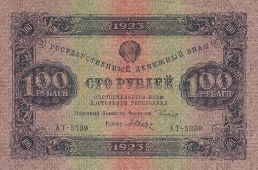 Russia 100 Roubles 1923 AT-5389 P-168a ( VF )