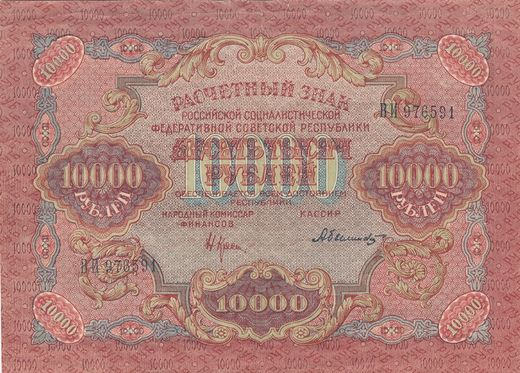 Russia 10000 Roubles 1919 P-106a ( F ) rupture x3