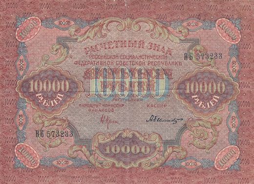 Russia 10000 Roubles 1919 P-106a ( G )