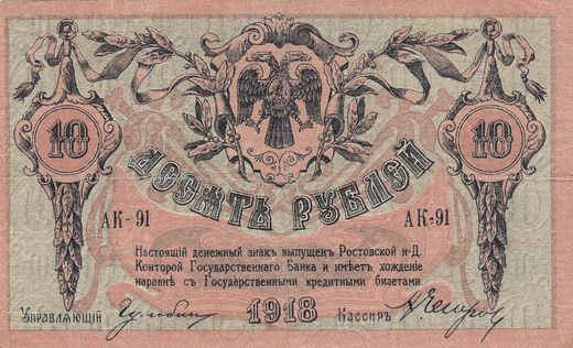 South-Russia 10 Roubles 1918 AK-91 P-S411 ( VF )