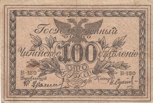 Russia - East Siberia 100 Roubles 1920 P-S1187b ( G )