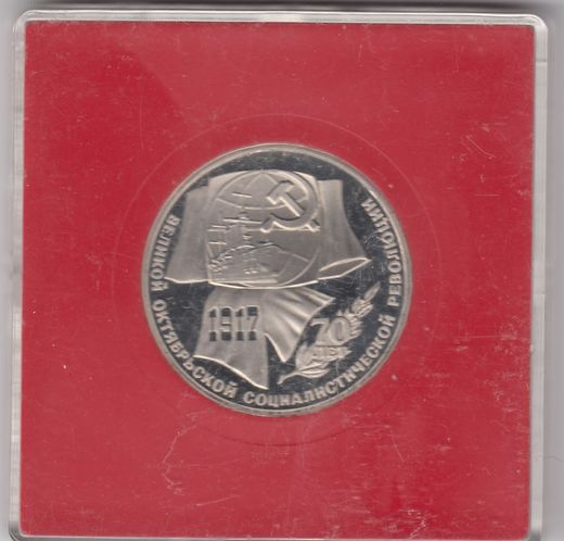 CCCP 1 Rouble 1987 October Revolution Y-206 ( PROOF ) in case
