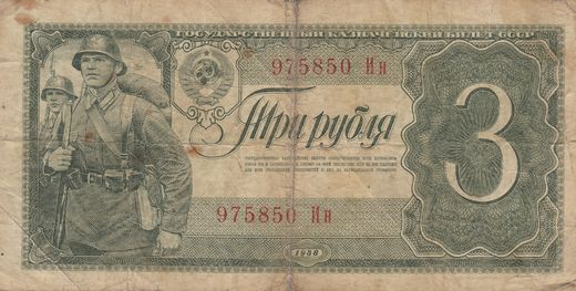 Russia 3 Roubles 1938 P-214 ( P )