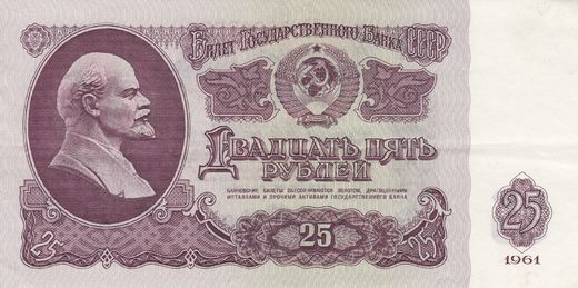 USSR 25 Roubles 1961 P-234b ( XF )