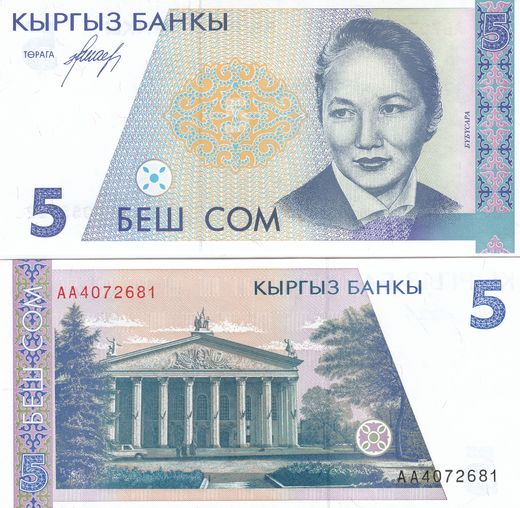 Kyrgyzstan 5 som ND (1994) P-8 ( UNC )