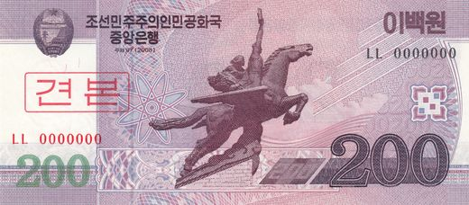 North-Korea 200 Won 2008 P-62s ( UNC ) Specimen