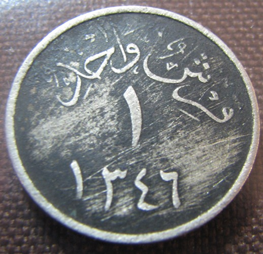 Saudi-Arabia 1 Qirsh 1928 KM-9 ( VF )