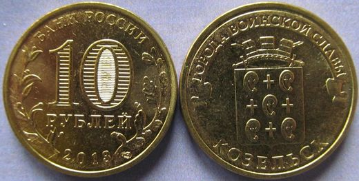 "Russia 10 Roubles 2013 ""City of Military Glory - Kozelsk"" UNC"