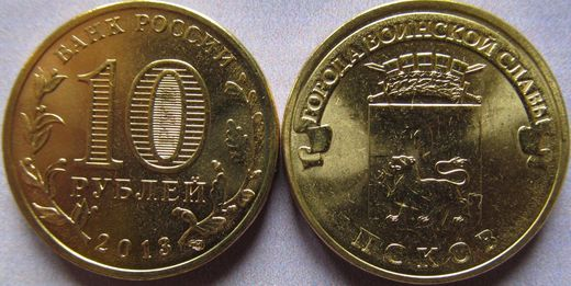"Russia 10 Roubles 2013 ""City of Military Glory - Pskov"" UNC"