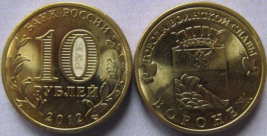 "Russia 10 Roubles 2012 ""City of Military Glory - Voronezh"" UNC"