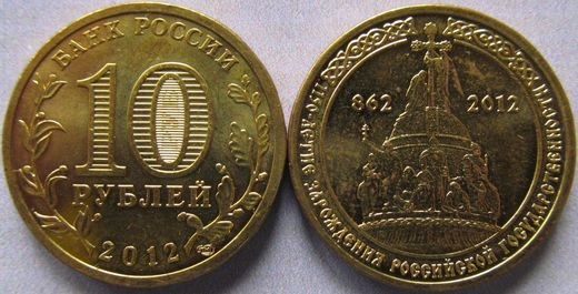 "Russia 10 Roubles 2012 ""1150th Anniversary of Russian Statehood"" UNC"