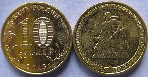 "Russia 10 Roubles 2013 ""70th Anniversary of Victory in Stalingrad Battle"" UNC"