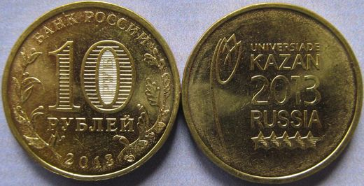 "Russia 10 Roubles 2013 ""2013 Summer Universiade, Kazan - Logo"" UNC"