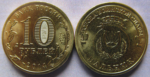 "Russia 10 Roubles 2014 ""City of Military Glory - Nalchik"" UNC"