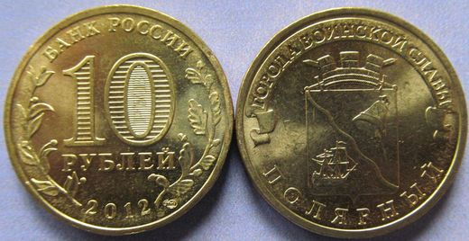 "Russia 10 Roubles 2012 ""City of Military Glory - Polyarny"" UNC"