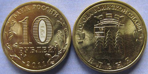 "Russia 10 Roubles 2011 ""City of Military Glory - Yelnya"" UNC"