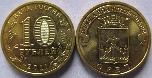 "Russia 10 Roubles 2011 ""City of Military Glory - Orel"" UNC"