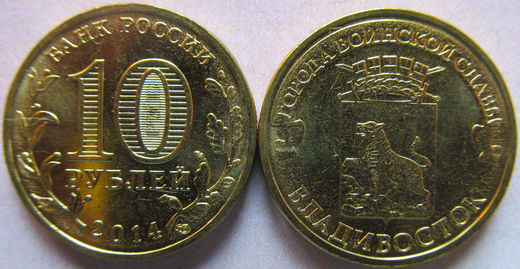 "Russia 10 Roubles  2014 ""City of Military Glory - Vladivostok"" UNC"