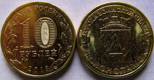 "Russia 10 Roubles 2013 ""City of Military Glory - Volokolamsk"" UNC"