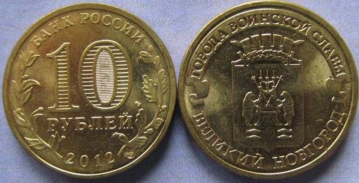 "Russia 10 Roubles 2012 ""City of Military Glory - Veliky Novgorod"" UNC"