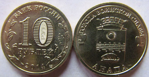 "Russia 10 Roubles 2014 ""City of Military Glory - Anapa"" UNC"