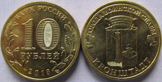 "Russia 10 Roubles 2013 ""City of Military Glory - Kronshtadt"" UNC"
