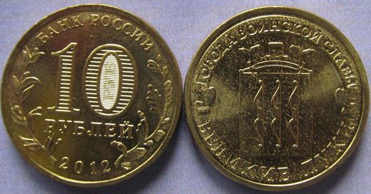 "Russia 10 Roubles 2012 ""City of Military Glory - Velikiye Luki"" UNC"