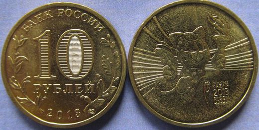 "Russia 10 Roubles 2013 ""2013 Summer Universiade, Kazan - Mascot"" UNC"