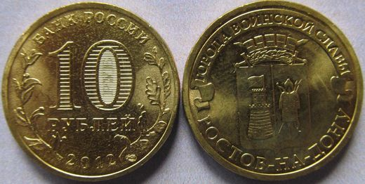 "Russia 10 Roubles 2012 ""City of Military Glory - Rostov-on-Don"" UNC"