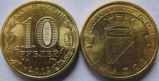 "Russia 10 Roubles 2012 ""City of Military Glory - Tuapse"" UNC"