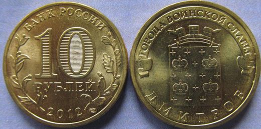 "Russia 10 Roubles 2012 ""City of Military Glory - Dmitrov"" UNC"